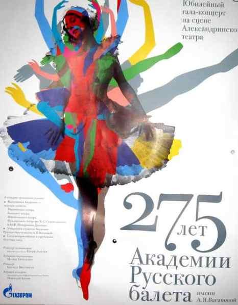 Юбилейный плакат