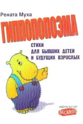 Рената МУХА. Гиппопоэма. 2005 г. 3-е изд. Фото с сайта 7iskusstv.com