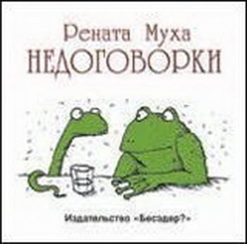 Рената МУХА. Недоговорки. Фото с сайта 7iskusstv.com