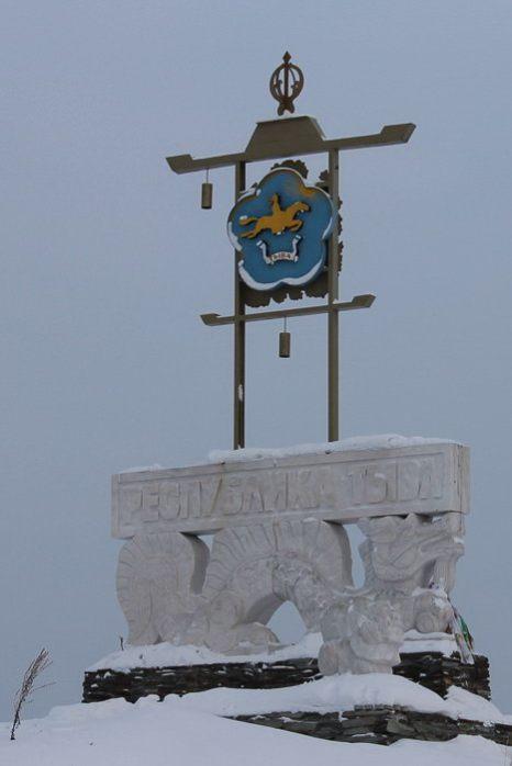 Стела при въезде в Республику Тыва на границе с Хакасией. Фото: Максим  Кочетков/Великая Эпоха (The Epoch Times)