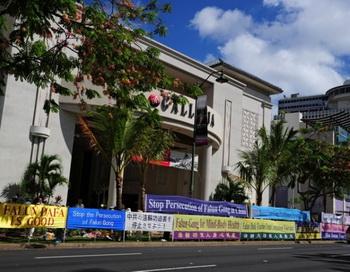 Последователи Фалуньгун установили баннеры на улице Waikiki возле гостиницы Sheraton в Гонолулу, Гавайи, где лидер Китая Ху Цзиньтао выступал на форуме Азиатско-Тихоокеанского экономического сотрудничества (АТЭС) 12 ноября. Фото: Robyn Beck/AFP/Getty Images