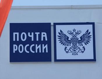Почта России. Фото РИА Новости