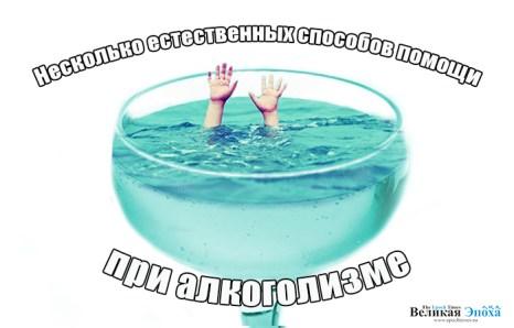 Злоупотребление алкоголем входит в пятёрку ведущих причин развития рака. Коллаж: Кирилл БЕЛАН. Великая Эпоха (The Epoch Times)