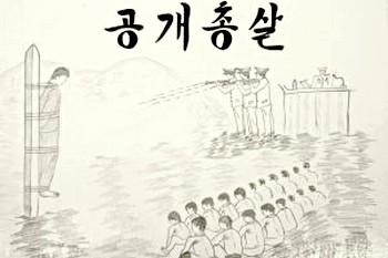 Расстрел в концлагере Северной Кореи.