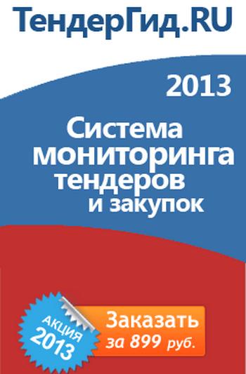 Фото с сайта  tendergid.ru