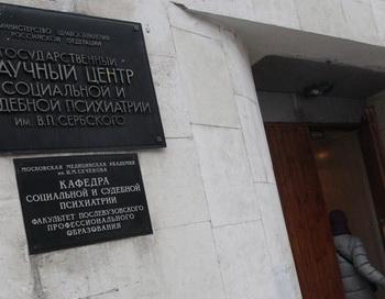 Работа центра судебной психиатрии им. В. П. Сербского. Фото РИА Новости