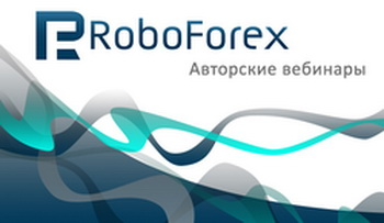 Вебинары от RoboForex: стань успешным трейдером! Фото с profi-forex.org