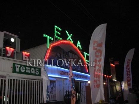 Новый Техас открыли в Кирилловке. Фото с kirillovka.su