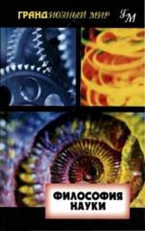 Философия науки. Фото с platonanet.org.ua