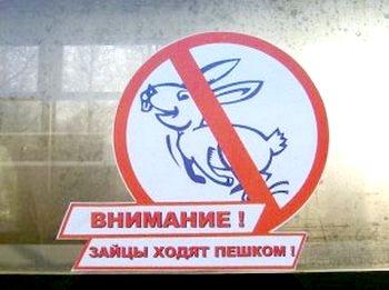 Размеры штрафов для «зайцев» в Москве увеличены в 10 раз. Фото с trud.ru