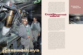 На шахте «Распадская».  Фото с сайта free-lancers.net