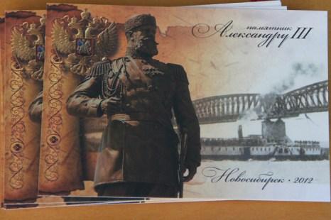 Открытие памятника императору Александру III в Новосибирске. Сувенирная открытка. Фото: Сергей Кузьмин/Великая Эпоха (The Epoch Times)