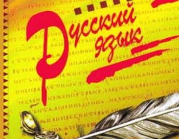 Тест по русскому языку. Фото: 5ballov.qip.ru