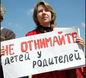 Против ювенальной юстиции выступает общественность России. Фото с сайта genocid.net