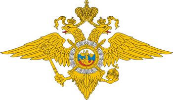 МВД России устранит негативные последствия реформы Дмитрия Медведева