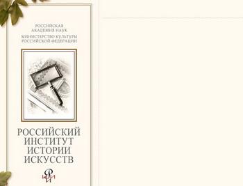 Скриншот с сайта artcenter.ru