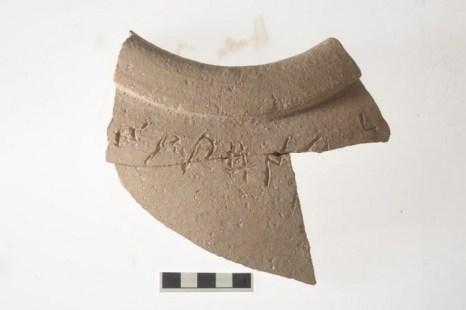 Недавно найденный керамический кувшин, который демонстрирует ранний образец ханаанского текста. Фото: Dr. Eilat Mazar/Ouria Tadmor