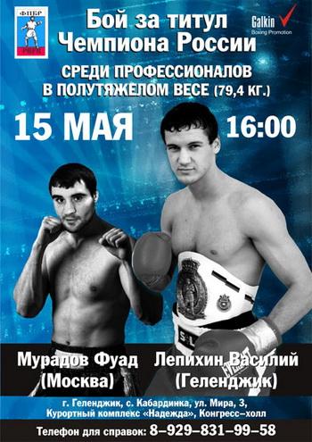 Бокс. Кандидат против Профессора. Фото с сайта kubanboxing.ru