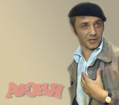 Леонид Куравлев – незабываемый Афоня, отмечает свой 75-летний юбилей. Фото с сайта rusactors.ru