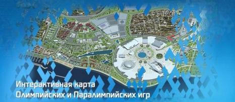 1000 дней до Олимпиады в Сочи запущены часы с обратным отсчетом времени. Фото с сайта sochi2014.com