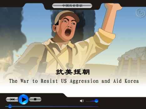 Скриншот из удалённого видео о Корейской войне с сайта Института Конфуция. Ветераны и учёные считают это видео пропагандистским и искажающим историю. Видео: Confucius Institute Online
