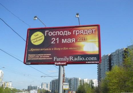 Конец Света не может начаться без большой рекламной кампании. Москва. Фото с сайта prokazan.ru