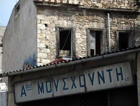Фоторепортаж о массовых протестах в Греции  против принятия мер жесткой экономии. Фото: Matt Cardy/Getty Images