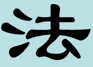 Иероглиф «фа» — «закон»