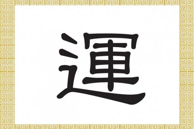 Китайские иероглиф - удача, судьба