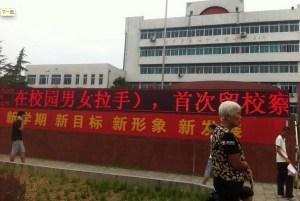 Новые правила, которые запрещают школьникам и школьницам держаться за руки, отображаются на электронном экране возле средней школы «Яньши» в городе Лоян, столице провинции Хэнань, август 2014 года. Фото: скриншот/gmw.cn