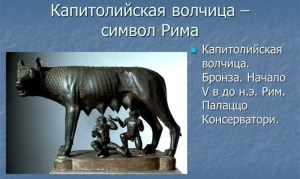 История славян. Капитолийская волчица
