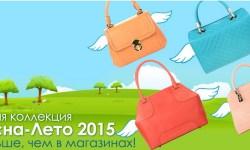Модные сумки на 2015 год. Фото: vif.dp.ua