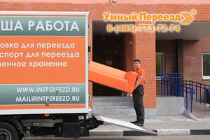 Фото: intpereezd.ru
