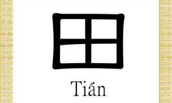 киатйские иероглифы, иероглиф поле