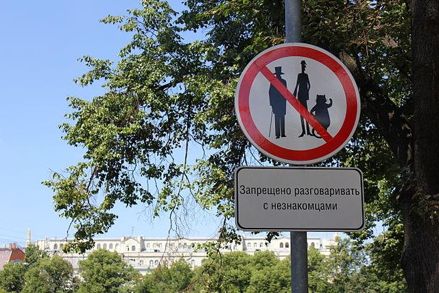 Табличка на Патриарших прудах. Фото: Dimа/wikipedia.org/CC BY-SA 3.0