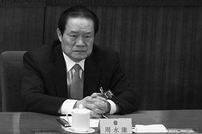 преследование Фалуньгун Чжоу Юнкан