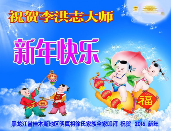 Новогодняя открытка от последователей Фалуньгун о последователей Фалуньгун из г. Сяньтао, провинция Хэбэй. Надпись на открытке означает «Счастливого Нового года, Учитель». Фото: Minghui.org