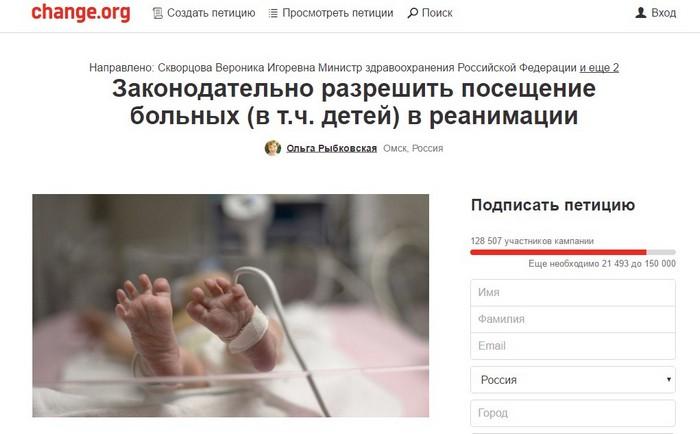 Скриншот: change.org