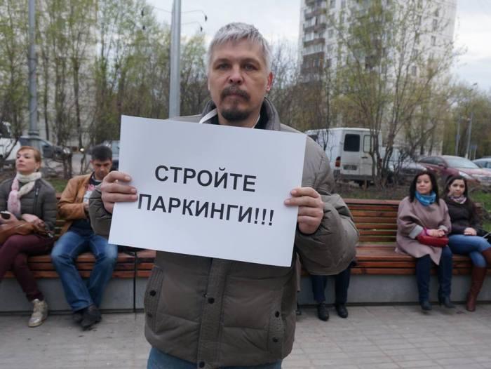 против платных парковок в Москве