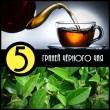 чай, черный чай, антиоксиданты