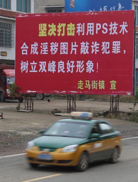 На бигборде в Шуанфэне сообщено о мошенниках, которые использовали фотошоп, чтобы создать компрометирующие фото с чиновниками. Фото: via Vista Story