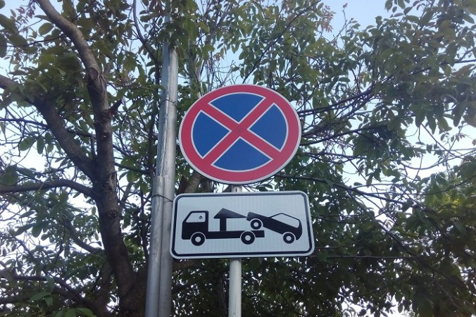 эвакуатор остановка запрещена