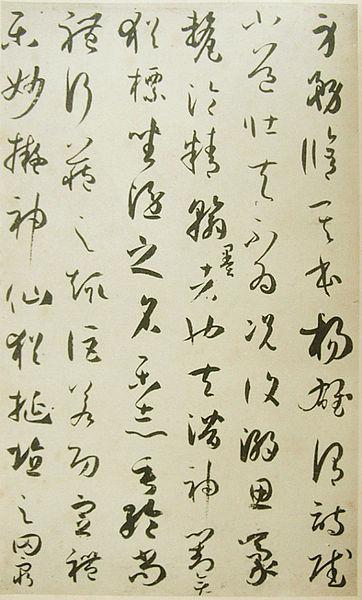 Японское слоговое письмо хирагана и катакана произошли от каллиграфических китайских иероглифов. Иероглифы, написанные китайским каллиграфом эпохи Тан Готином. Фото: Public Domain