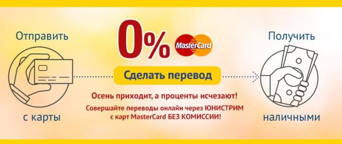 Фото предоставлено сайтом online.unistream.ru