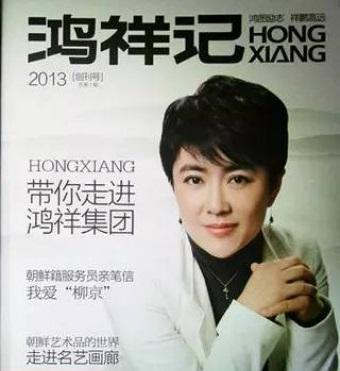 Рекламная брошюра о Ма Сяохун и её компании. Фото: Hongxiang