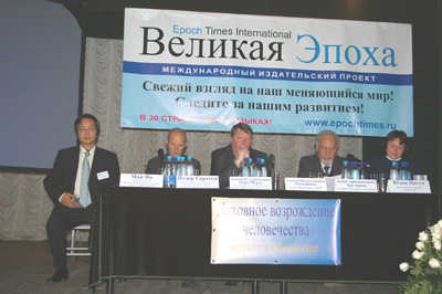 Форум *Будущее без коммунизма* в Москве. Фото: Великая Эпоха
