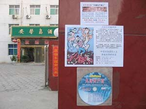 Во время китайского праздника середины осени плакат с призывом выйти из КПК появился на стене ресторана в городе Цичжоу. Фото: Minghui Net