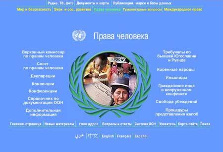 Фото главной странички сайта ООН по правам человека
