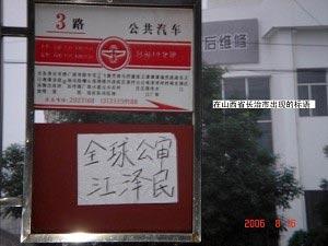 Плакаты о привлечении к суду Цзянь Цзэминя в  городе Чанчжи провинции Шанси. Фото: minghui.ca