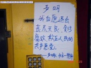 Заявление о выходе из КПК на телефонной будке в городе Сучжоу провинции Цзянсу. Фото: minghui.ca